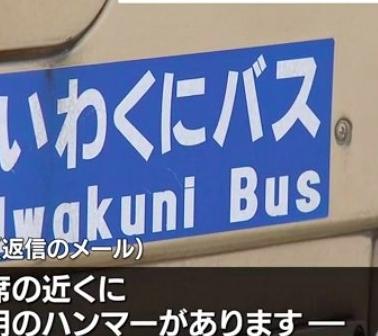 上田純史 いわくにバス