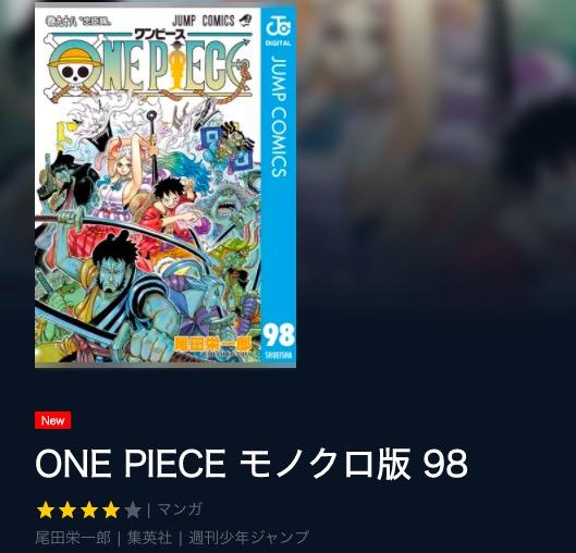 新刊 98 ワンピース